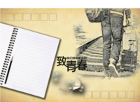 致青春,书写美好回忆-全景明信片(横款)套装
