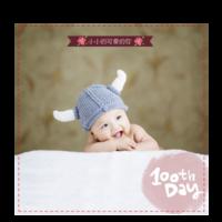 可爱韩风-宝贝的百天纪念 祈愿宝宝长命百岁-6x6骑马钉画册