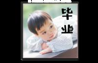 绿萌青吣毕业新#-8x8单面银盐水晶照片书21p