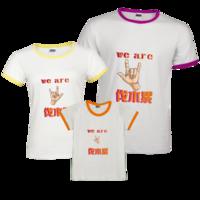 我们是一家人-时尚撞色亲子装T恤