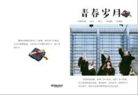 青春毕业季之恰逢其会#-8X12锁线硬壳精装照片书24p