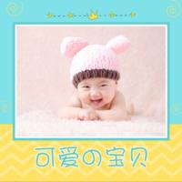 可爱の宝贝11萌娃亲子成长724(图可换)-8x8双面水晶印刷照片书30p