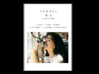 【用旅行来丈量世界】(图文可换)小清新,文艺范-A4杂志册(24p) 亮膜