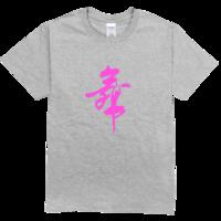 创意文字舒适彩色T恤