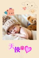 天使童心#-8x12双面水晶印刷照片书32p