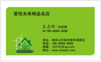 名片 环保创意大气简约时尚简洁高档商务企业个性 绿色 白色-高档双面定制横款名片