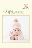 童年的温暖回忆-A5竖款胶装杂志册26p