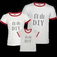自由diy-时尚撞色亲子装T恤