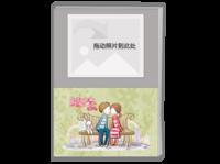 浪漫之恋-A4时尚杂志册(26p)