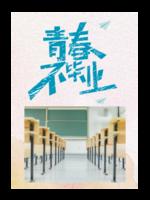 青春不毕业-A4杂志册(36P)