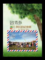青春,我们不散场,珍藏纪念册-A4杂志册(36P)