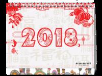 2018新年快乐剪纸-8寸双面印刷台历