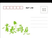 毕业季-青春再见(文字可更改)-正方留白明信片(横款)套装