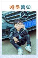 宝贝的时尚快乐(照片可换)-8x12双面水晶印刷照片书20p