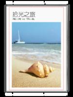 拾光之旅-图文可改-等风也等你-A4杂志册(32P)