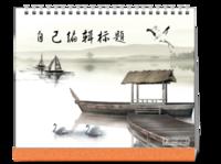 古代山水水墨古人-公司文化企业商务定制-可编辑图文-10寸双面印刷台历