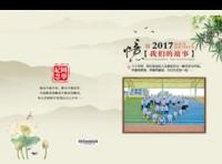 中国风简约聚会纪念册,文字完美契合-A4硬壳照片书34p