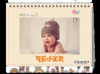 可爱小宝贝-8寸双面印刷台历
