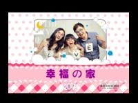 【幸福の家】亲子萌娃全家福-图片文字可修改-亚克力台历
