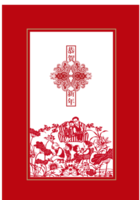 中国剪纸贺新年(全家福、聚会)-B2单月竖款挂历