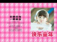 快乐童年  儿童 萌娃 宝贝 照片可替换-8x12对裱特种纸30p套装