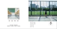 毕业季#-方8青春纪念册30p
