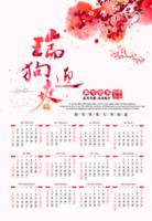 唯美中国风瑞狗迎春2018狗年-A3年历