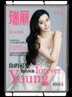 瑞丽时尚杂志风-首图可换女生专用-A4杂志册(32P)
