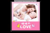 妈妈的love 爱的礼物 亲子宝贝成长纪念(粉色大容量)8 821b446-8x8单面银盐水晶照片书20p