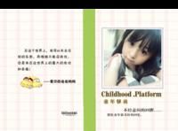童年驿站-宝贝-萌娃-可爱-照片可替换-硬壳精装照片书22p