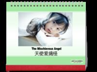 天使宝贝-萌娃-照片可替换-10寸单面跨年台历