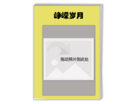 峥嵘岁月-A4时尚杂志册(26p)