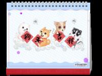 狗年吉祥-可爱卡通(样图可更换)亲子童年写真-10寸单面印刷台历