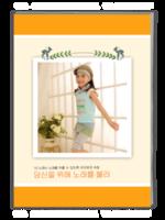 成长的幸福(封面封底图片可替换)-A4杂志册(40P)