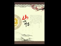 山水情(朋友,家人,同事,战友)-A4杂志册(24p)  亮膜