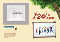 毕业20年再相聚(20替换成其他数字)-高档纪念册豪华版