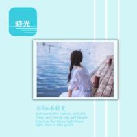旅途小时光 文艺写意旅行生活-8x8双面水晶银盐照片书30p