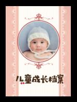 小公举-儿童成长档案#-A4杂志册(36P)
