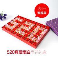 创意礼物方形77朵皂花大礼盒