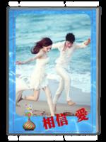 相信 爱-A4杂志册(32P)