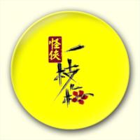 怪侠一枝梅-4.4个性徽章