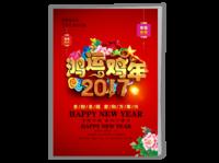 2017鸿运鸡年-A4骑马钉画册