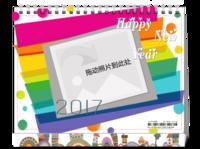 happy new year-8寸单面印刷台历