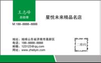 名片 创意大气简约时尚简洁高档商务企业个性 绿色 白色-高档双面定制横款名片