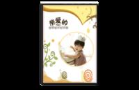 亲爱的,宝宝成长纪念册-8x12单面银盐水晶照片书
