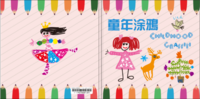 童年涂鸦-亲子 甜美 萌 手绘 趣味-8x8轻装文艺照片书40p