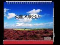 英国风景台历-10寸照片台历