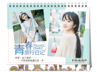 青春旅行日记(图片可换)摄影写真亲子爱情通用-8寸双面印刷台历