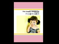 快乐乐翻天(封面封底图片可替换)-A4杂志册(24p) 亮膜