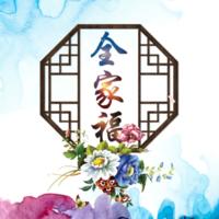 全家福,家和万事兴--精美中国风,可做礼品-8x8双面水晶印刷照片书20p